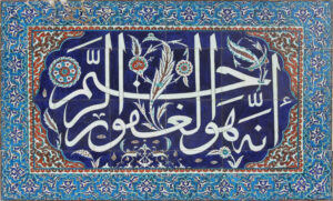 Tile sample from Atik Valide mosque